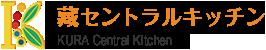 蔵セントラルキッチン